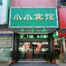小小連鎖酒店(廬江文明中路水晶店)