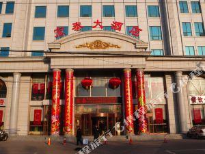 滄州宏泰大酒店