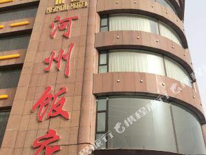 臨夏河州飯店