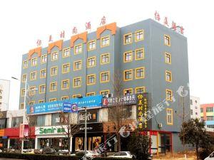 滎陽協美時尚酒店