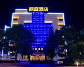 臨海麗庭酒店