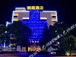 臨海麗庭商務酒店