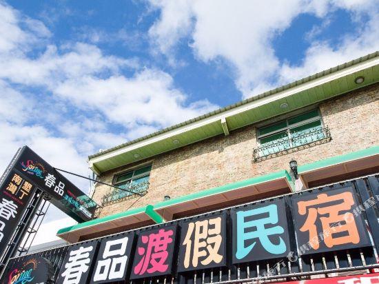墾丁春品渡假民宿(Spring Hostelry)外觀