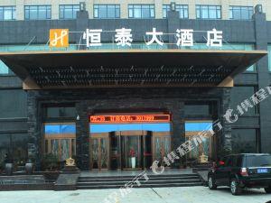 商城恒泰大酒店