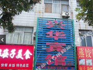 永城興華賓館