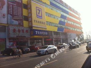 7天連鎖酒店(葫蘆島火車站廣場店)