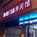 廣昌凱旋門商務賓館