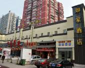 如家酒店(北京西客站六裏橋店)