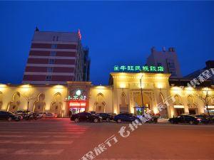 信陽牛旺民族飯店