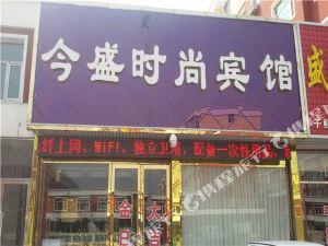 雙遼今盛時尚賓館