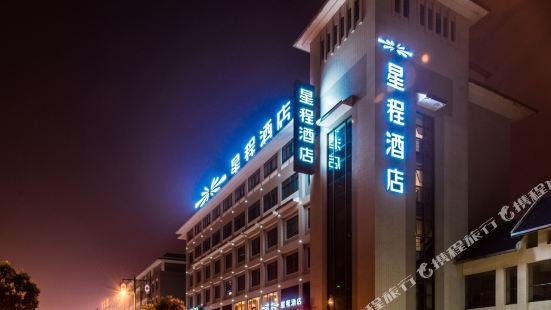 星程酒店(南通體育會展中心店)