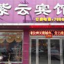 汝州紫云賓館