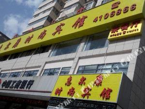 竹山惠爾康時尚賓館