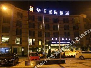 南部華新國際大酒店