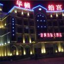 清澗華頓鉑宮國際大酒店