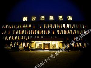 臨汾凱園綠色酒店