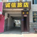 虎林誠信旅店