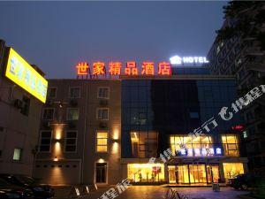 北京世家精品酒店(Saga Hotel)