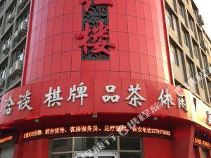 青縣紅樓酒店