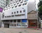 香港救世軍卜維廉旅館