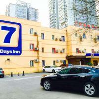 7天連鎖酒店(北京鳥巢店)酒店預訂