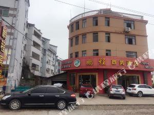 常山鵬程商務酒店