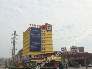 7天連鎖酒店(梧州高鐵南站店)