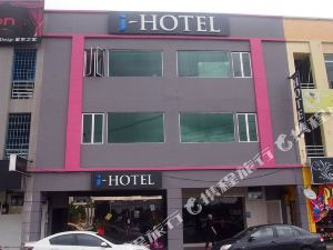 士古來我的酒店(I-Hotel Skudai)
