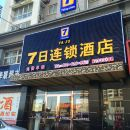 7日連鎖酒店(射陽人民東路店)