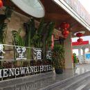 樂東聲望酒店