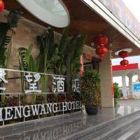 樂東聲望酒店酒店預訂