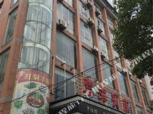 九江云海賓館