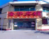 吳橋金華賓館