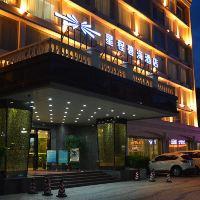 星程酒店(珠海情侶路店)(原星程珠海碧海酒店)酒店預訂