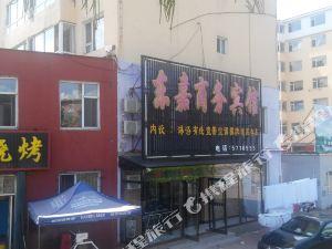 臨江東嘉商務賓館
