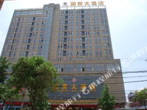 五河國貿大酒店