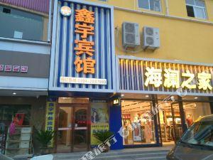 淮陽鑫宇商務賓館