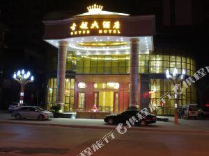 浦北古越大酒店