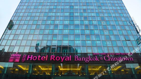 Hotel Royal Bangkok@Chinatown