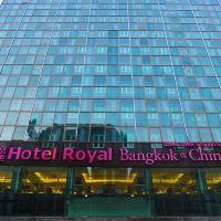 曼谷唐人街皇家酒店酒店預訂