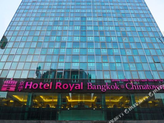 曼谷唐人街皇家酒店(Hotel Royal Bangkok@Chinatown)