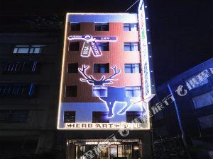 基隆香草藝術旅站(Herb Art Hotel)