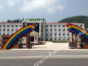 野三坡匯眾陽光花園酒店