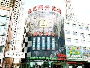 松原創藝商務賓館