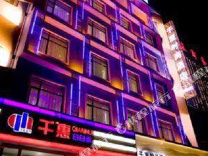 登封千惠時尚酒店
