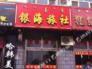 寧城銀海旅社
