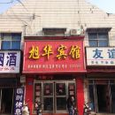 汝州旭華賓館
