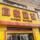 梅河口宜家旅館