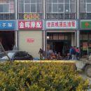 泗洪添洋旅館