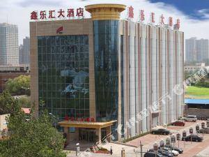 三河鑫樂匯大酒店